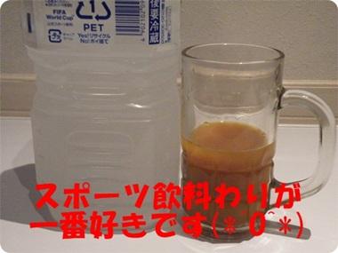 サジージュース飲み方
